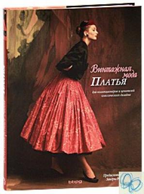 Винтажная мода. Платья