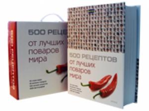 500 Рецептов от лучших поваров мира.
