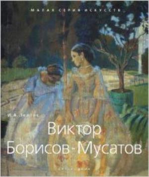 Виктор Борисов - Мусатов