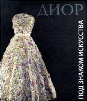 Inspiration Dior Russian