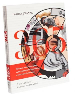 365. Книжка на кожен день, щоб справляти враження культурної людини