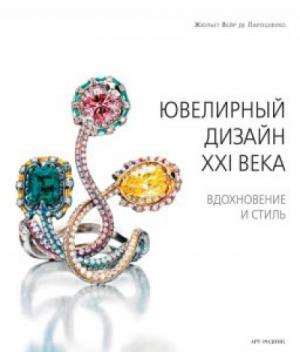 Ювелирный дизайн XXI века. вдохновение и стиль