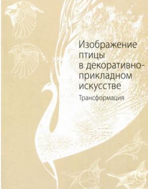 Изображение птицы в декоративно-прикладном искусстве
