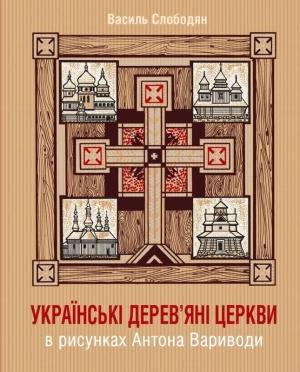 Українські дерев'яні церкви в рисунках Антона Вариводи