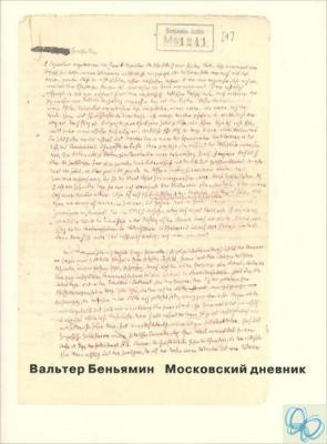 Беньямин Московский дневник