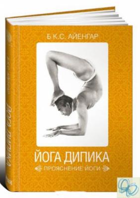 Йога Дипика: прояснение йоги. — 5-е изд.