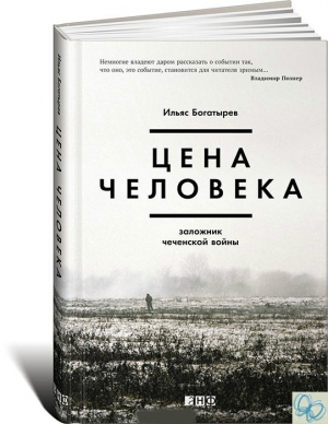 Цена человека. Заложник чеченской войны