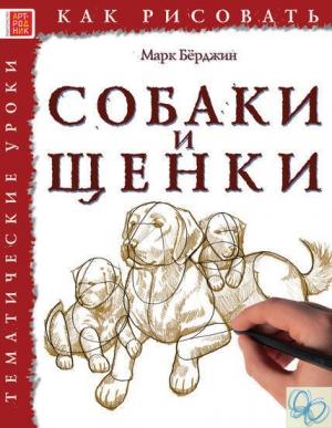 Как рисовать: Собаки и Щенки