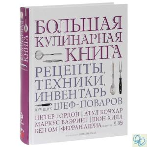Большая кулинарная книга (Cook*s Book)