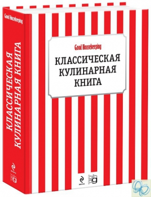 Классическая кулинарная книга