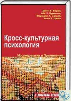 Кросс-культурная психология. Исследования и применение