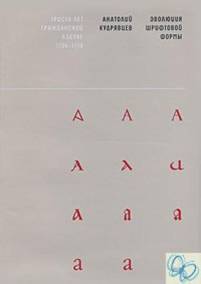 Эволюция шрифтовой формы/Триста лет гражданской азбуке 1706-1710