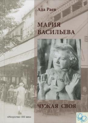 Мария Васильева. Чужая своя