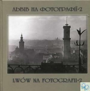 Львів на фотографії-2: 1860–2011 рр.