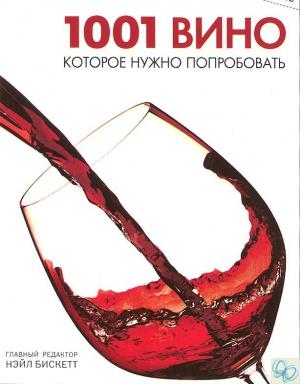 1001 вино, которое нужно попробовать