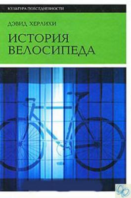 КУЛЬТУРА ПОВСЕДНЕВНОСТИ. История велосипеда