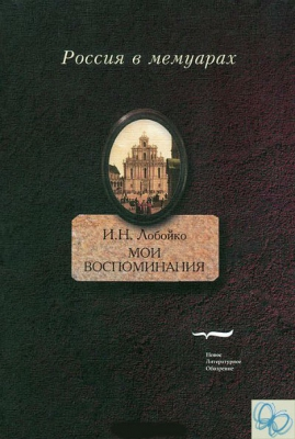 Лобойко И.Н. Мои воспоминания. Мои записки
