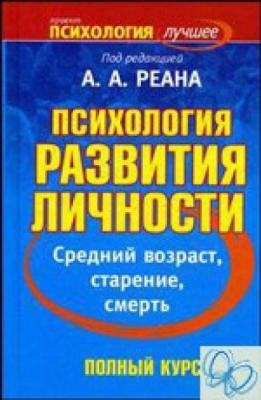 Психология развития личности. Средний возраст, старение, смерть