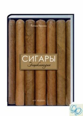 Сигары: Энциклопедия