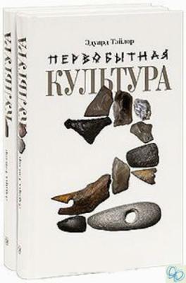 Тэйлор Э. Первобытная культура в 2 книгах