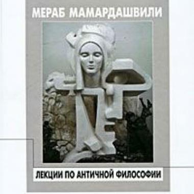 Мамардашвили М.К. Лекции по античной философии.