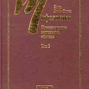 Мифологики. Т. 3 Происхождение застольных обычаев.