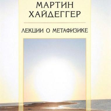 Хайдеггер М. Лекции о метафизике. (3-е издание)