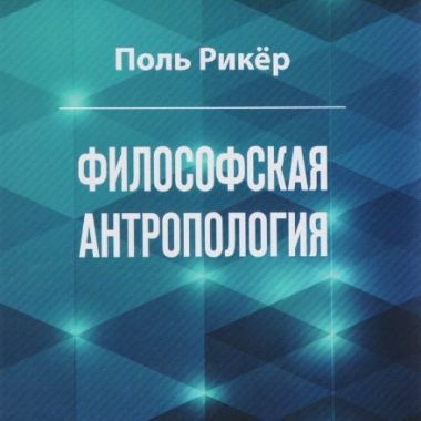 Рикёр П. Философская антропология. Рукописи и выступления.