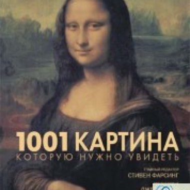 1001 картина, которую нужно видеть