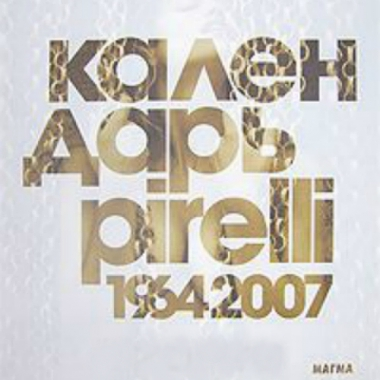 Календарь Pirelli 1964 - 2007