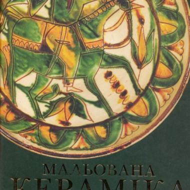 Мальована кераміка Косова і Пістиня