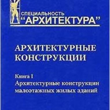 Книга I. Архитектурные конструкции малоэтажных жилых зданий. Учебное пособие