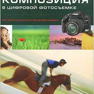 Композиция в цифровой фотосъемке