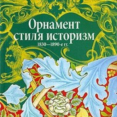 Орнаменты стиля историзм. 1830 — 1890 гг.