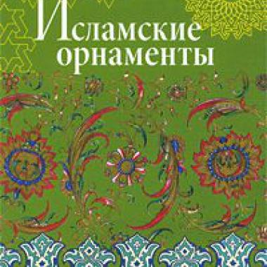 Исламские орнаменты