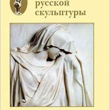 Мастера русской скульптуры. XVIII-XX вв. Том 1