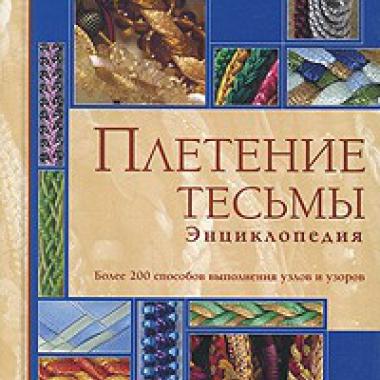 Плетение тесьмы. Энциклопедия.
