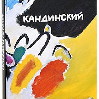 Василий Кандинский (в футляре)