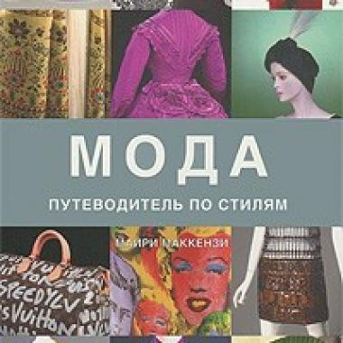Мода: краткий справочник
