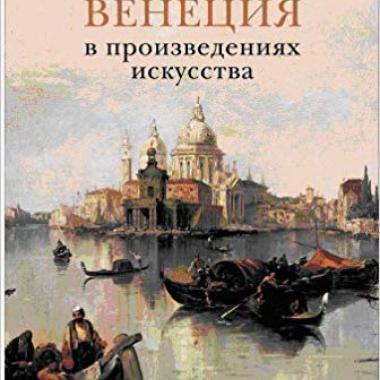 Венеция в произведениях искусства