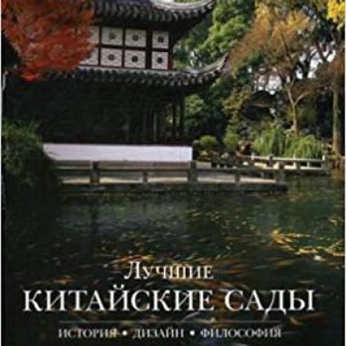 Лучшие китайские сады: История, дизайн, философия