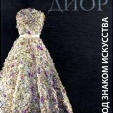 Inspiration Dior Russian