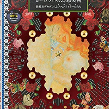 The Art of Decadence: European Fantasy Art of the Fin-de-Siècle (Japanese Edition)