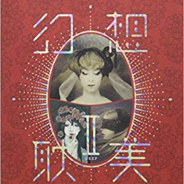 Erotica in Japanese Contemporary Art II: Contemporary Art, Hyperrealism, Photography and Steampunk (Japanese Edition)