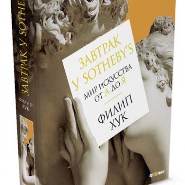 Арт-книга Хук Ф./Завтрак у Sotheby's. Мир искусства от А до Я (нов/обл.)
