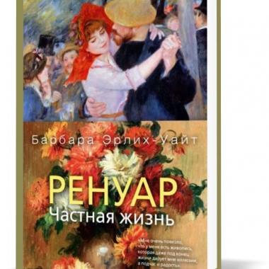 Арт-книга Эрлих-Уайт Б./Ренуар. Частная жизнь