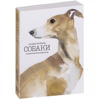 Такие разные собаки в произведениях искусства