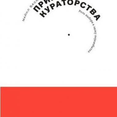 ПРИНЦИП КУРАТОРСТВА. РОЛЬ ВЫБОРА В ЭПОХУ ПЕРЕИЗБЫТКА