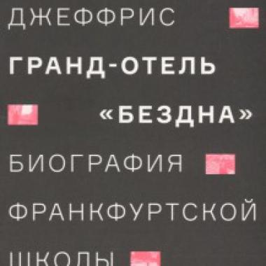 ГРАНД-ОТЕЛЬ 'БЕЗДНА'. БИОГРАФИЯ ФРАНКФУРТСКОЙ ШКОЛЫ
