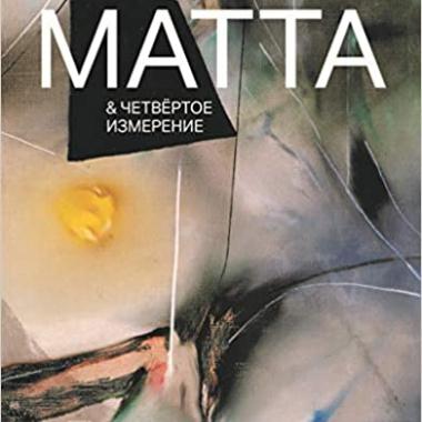 Roberto Matta and the Fourth Dimension (Russian Edition)